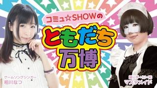「コミュ☆SHOWのともだち万博」.jpg